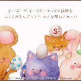 4コマ漫画・第16話☆ハッピー☆イースター