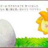 4コマ漫画・第17話☆がおぶーのビックリ☆イースター