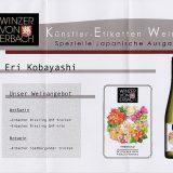 ドイツワインラベルに採用していただけました♪
