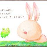 5コマ漫画・第22話☆うーぶーとカエルさん
