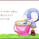 4コマ漫画・第24話☆ぺんぶーとお魚さん
