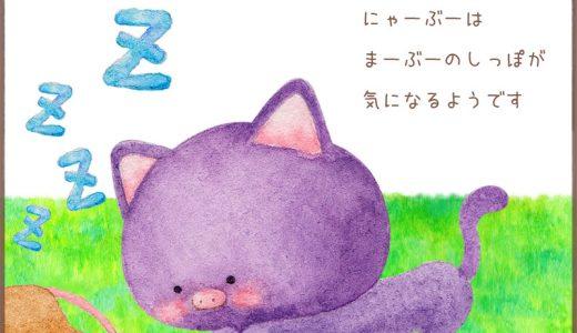 水彩でプチ漫画・第30話☆にゃーぶーの気持ち