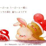 水彩でプチ漫画・第31話☆クリスマスの日に