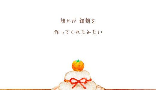水彩でプチ漫画・第32話☆かがみもち